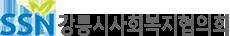 강릉시사회복지협의회